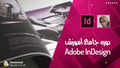 آموزش جامع InDesign به همراه پروژه