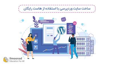 آموزش ساخت سایت وردپرسی با استفاده از هاست رایگان