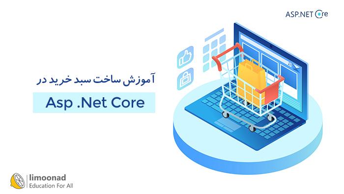 آموزش ساخت سبد خرید در  Asp .Net Core