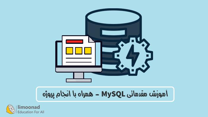آموزش مقدماتی MySQL - همراه با انجام پروژه