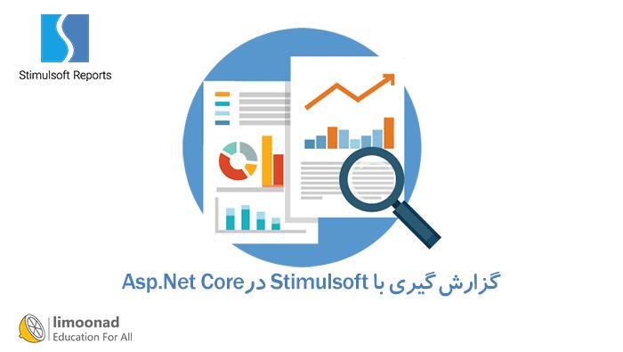 آموزش گزارش گیری با Stimulsoft در Asp.Net Core