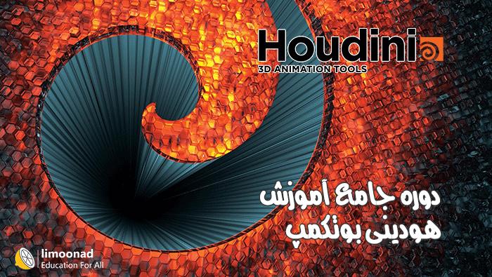 دوره جامع آموزش هودینی بوتکمپ به همراه پروژه دوبله فارسی از یودمی