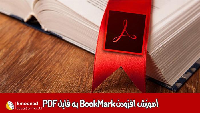 آموزش افزودن BookMark به فایل PDF
