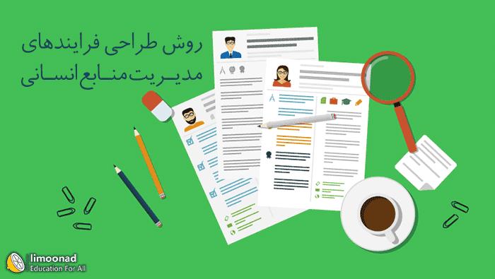 وبینار روش طراحی فرایندهای مدیریت منابع انسانی