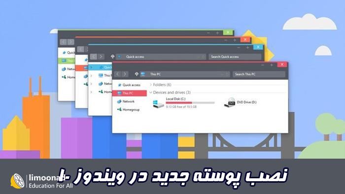 آموزش نصب تم در ویندوز 10