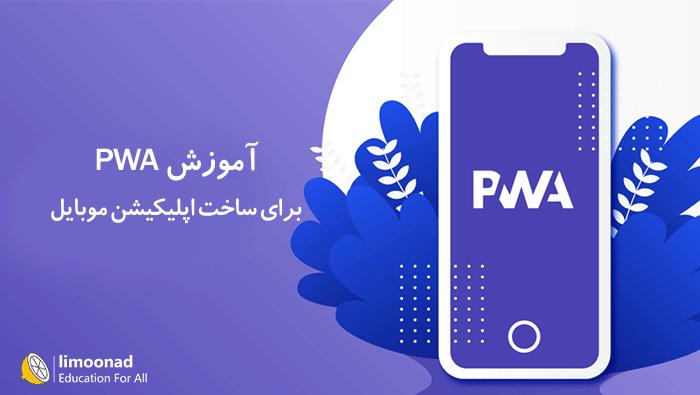 آموزش PWA برای ساخت وب اپلیکیشن - جامع و پروژه محور