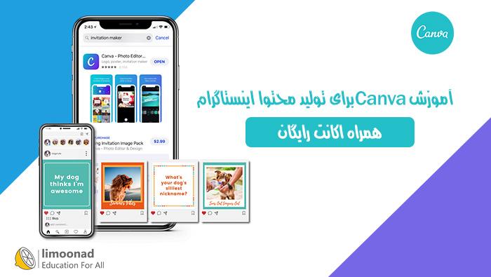 آموزش Canva برای تولید محتوا اینستاگرام - همراه اکانت رایگان