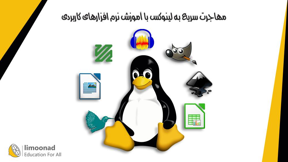 مهاجرت سریع به لینوکس با آموزش نرم افزارهای کاربردی