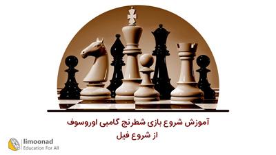 آموزش شروع بازی شطرنج گامبی اوروسوف از شروع فیل