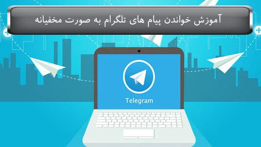 خواندن پیام های تلگرام به شکل مخفیانه بدون متوجه شدن شخص مقابل