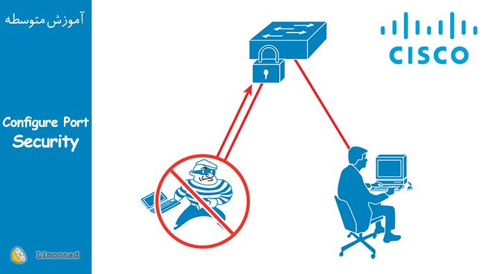 آموزش امنیت شبکه با پیکربندی Port - Security روی سوئیچ سیسکو